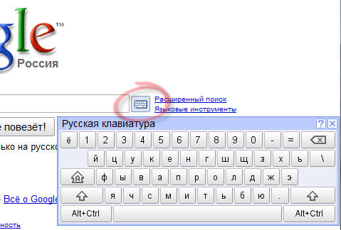 Google - search virtual keyboard image from Virtual Keyboard for Office at Office-Watch.com