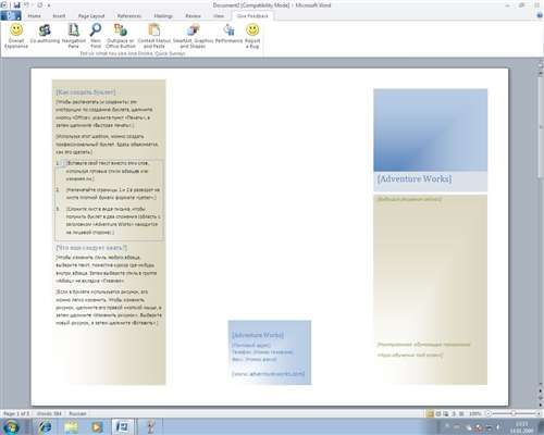 Office 14 Alpha shots - Word 14 feedback tab for testers.jpg image from Leaked!  Images for Office 14 - the next Microsoft Office at Office-Watch.com